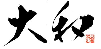 Yamato kaligrafie